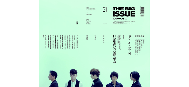 The Big Issue, Taiwan